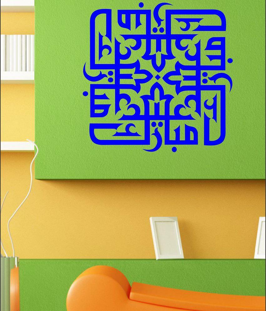 wall1ders blue eid mubarak wall sticker buy wall1ders