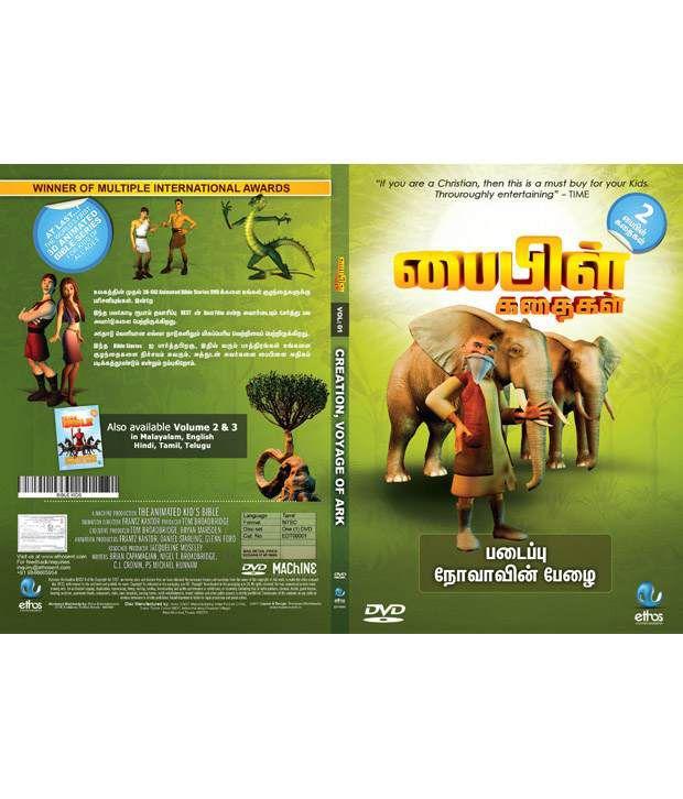 Malayalam Bible Price In India