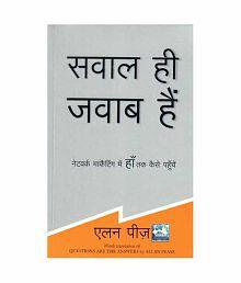 Sawal Hi Jawab Hain (Hindi)