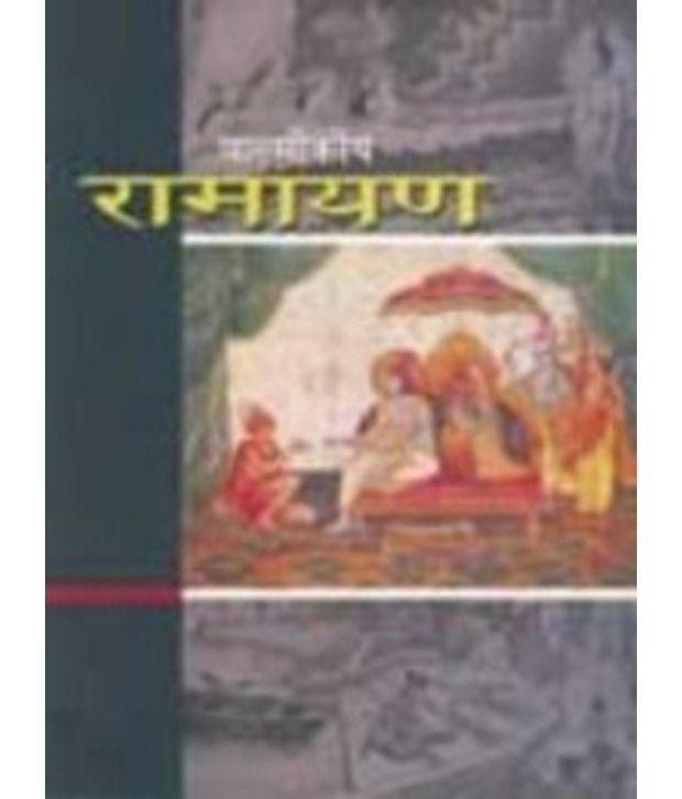 Ramayana (Paperback, Hindi)