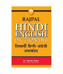 Dictionaries: Buy Dictionaries Online at Best Prices in India on