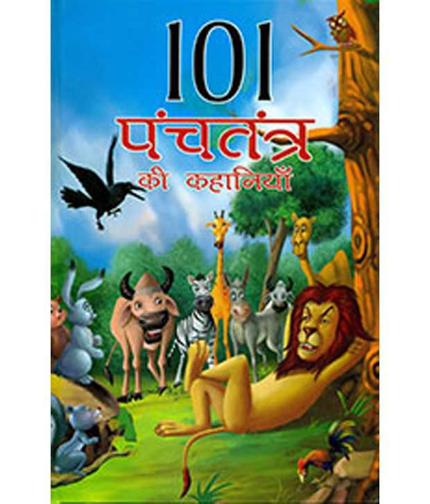 101 panchatantra tales illustrated