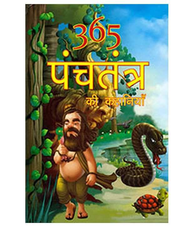 365 Panchatantra Stories Hardcover (Hindi) 2012