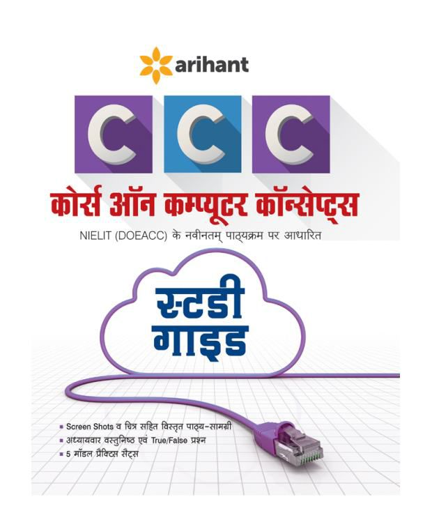 18830029a2 ... (Hindi) 2nd Edition  Buy Course on Computer Concepts (CCC) Study Guide  Paperbacki (Hindi) 2nd Edition Online at Low Price in India on Snapdeal