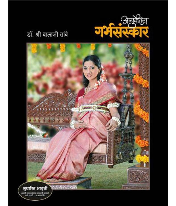 New ayurvediya garbh sanskar (marathi edition) by dr. Balaji tambe.