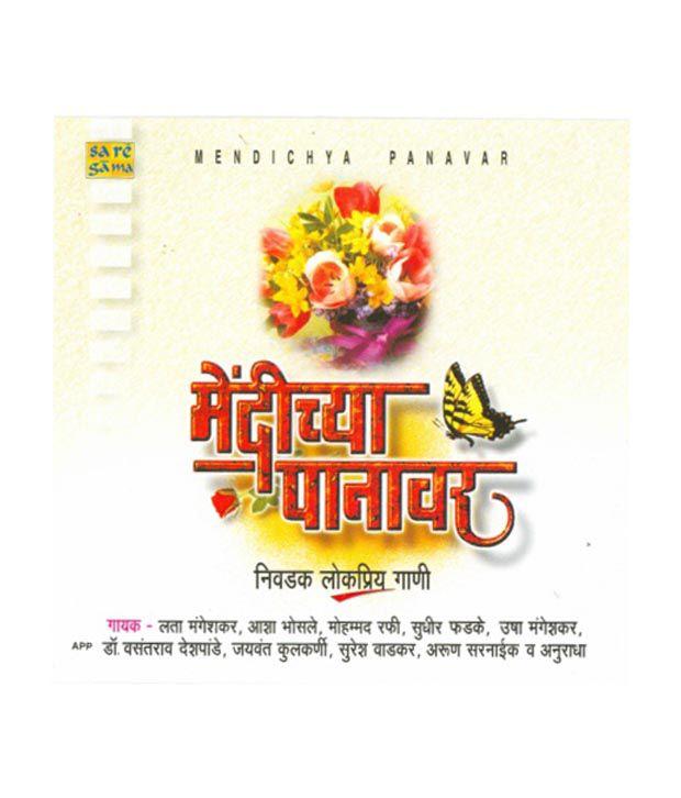 mendichya panavar vol 1