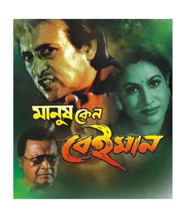 manush keno beimaan bengali vcd buy online at best price in