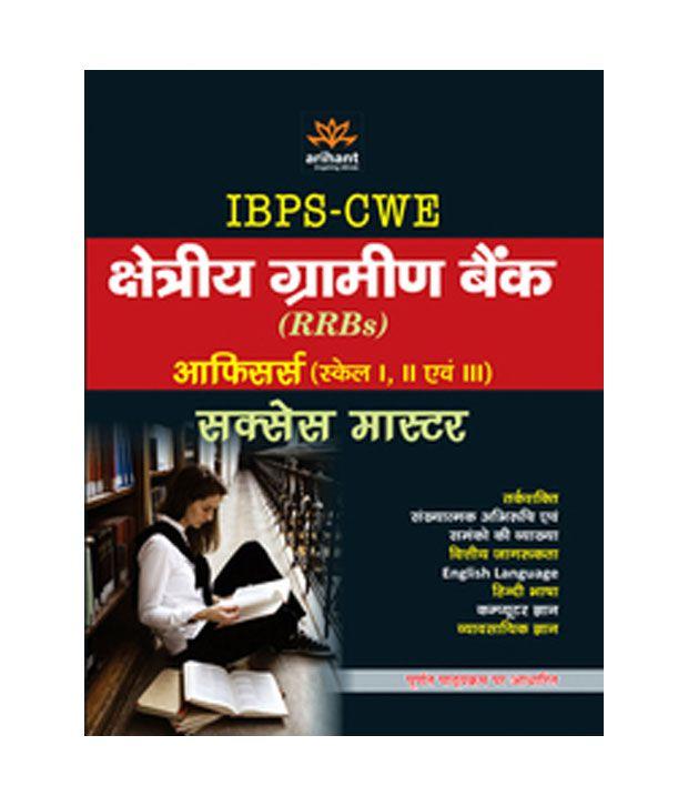 IBPS-CWE Kshetriya Gramin Bank Officers (Scale I,II & III) Exam
