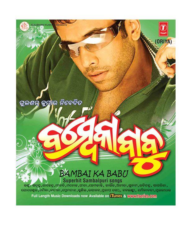 Rangasthalam Oriya Songs Download: Bambai Ka Babu (Sambalpuri) (Oriya) [MP3]: Buy Online At