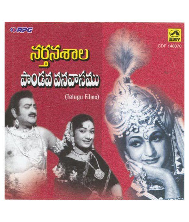 Narthanasala / Panadava Vanavas (Telugu) [Audio CD]