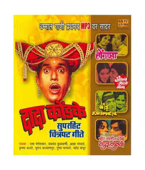 Dada Kondke:Superhit Chitrapat Geete (Marathi) [MP3]