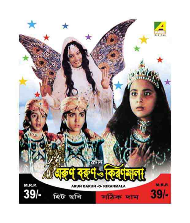 Arun Barun Kiran Mala (VCD) [Bengali]: Buy Online at Best