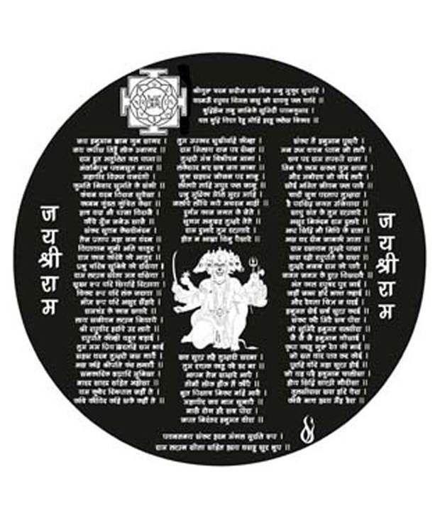 Hanuman Chalisa Yantra with Gold Plated Chain
