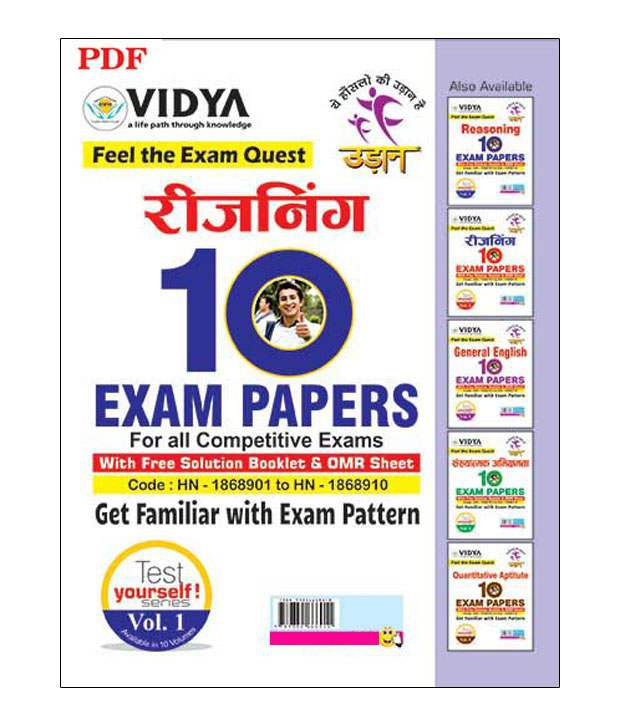 Reasoning 10 Exam Papers Vol-1 (Hindi, Downloadable PDF) By