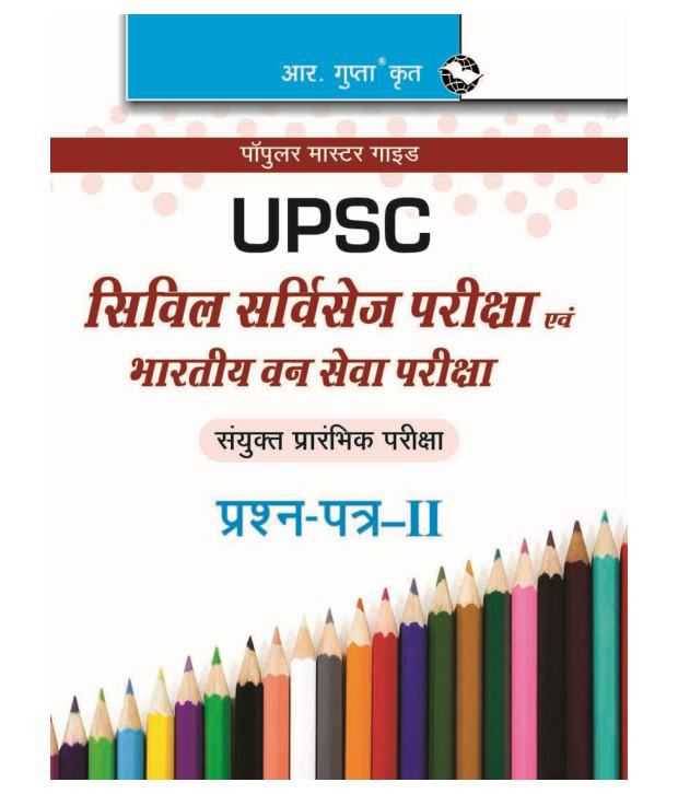 Order a paper in upsc exam