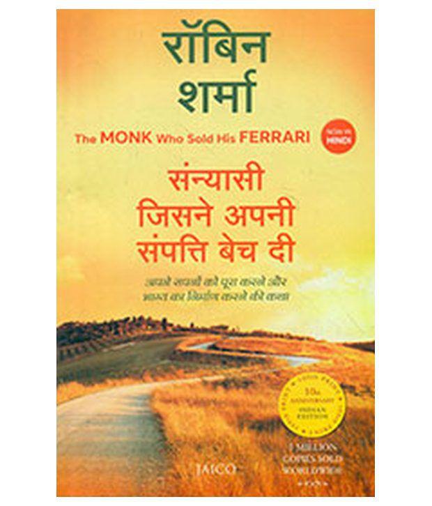 The Monk Who Sold His Ferrari Hindi Sanyasi Jisne Apni