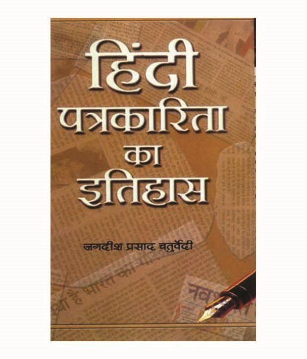 Swatantrata Sangram Ka Itihas - Internet Archive
