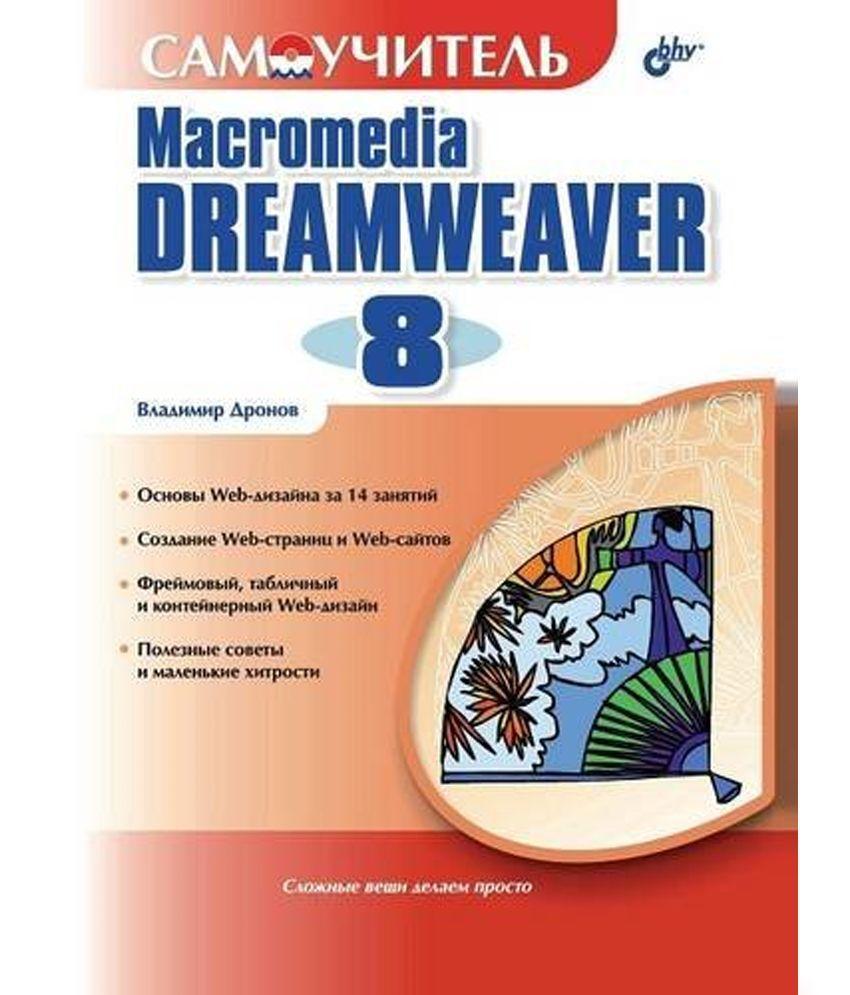 self help manual macromedia dreamweaver 8 buy self help manual rh snapdeal com Macromedia Dreamweaver 8 Full Macromedia Dreamweaver 8 Full