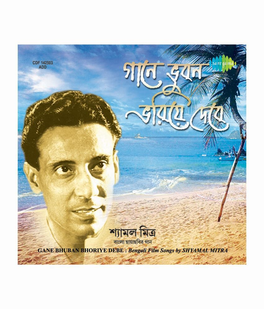 Gane Bhuban Bhariye Debe Audio CD Bengali