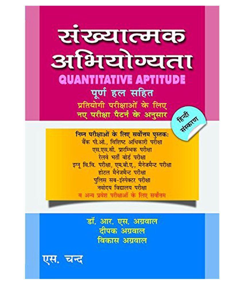 Quantitative Aptitude (Hindi) 1st Edition price comparison at Flipkart, Amazon, Crossword, Uread, Bookadda, Landmark, Homeshop18