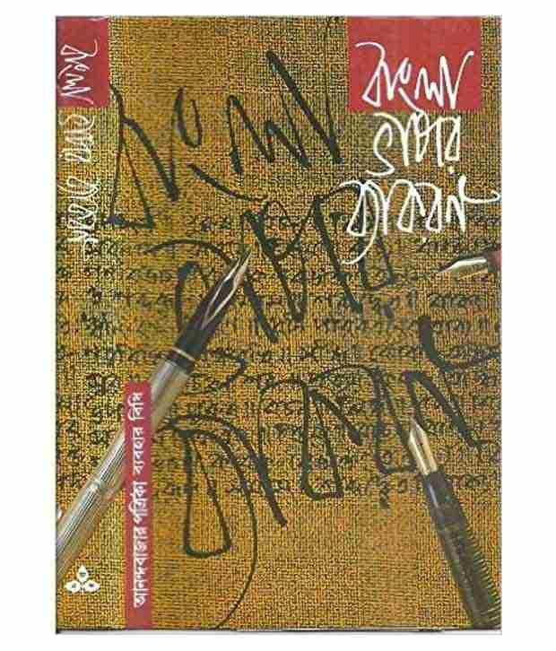 Bangla Bhasar Byakaran (Bengali) (Hardcover)