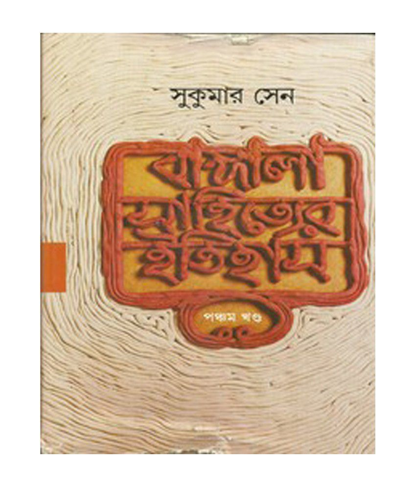 Bangla Sahityer Itihas (Bengali) (Hardcover)