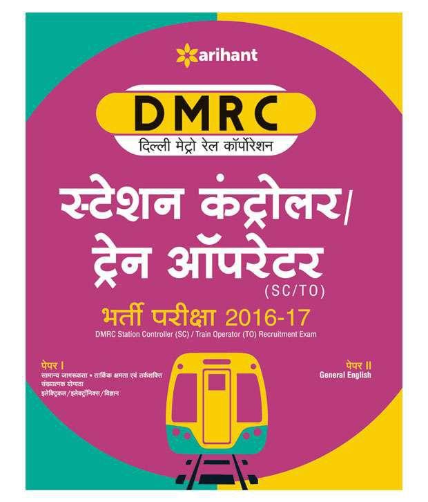 DMRC (Delhi Metro Rail Corporation) Station Controller/Train Operator  Bharti Pariksha