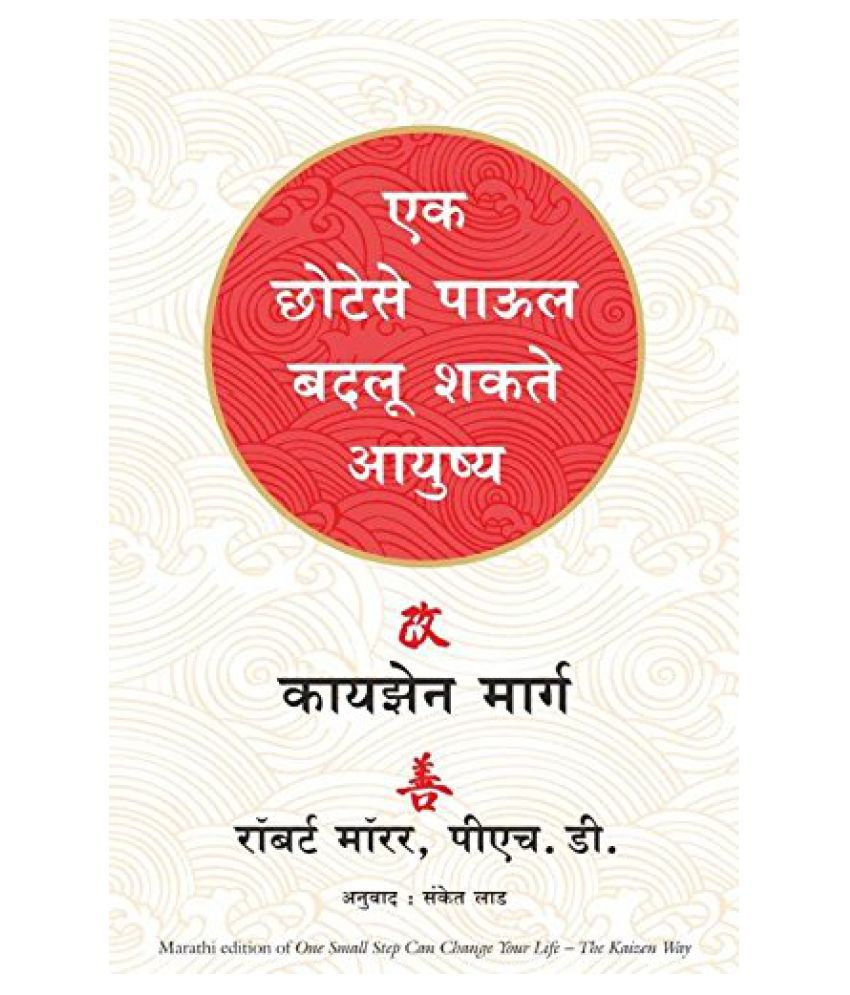 One Small Step Can Change Your Life Paperback Marathi