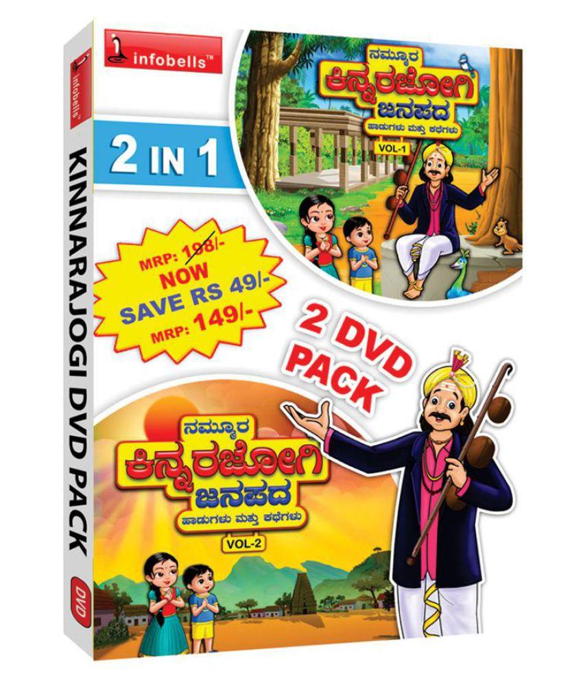 Infobells 2 in 1 Kinnarajogi Kannada Janapada Songs 2 DVD
