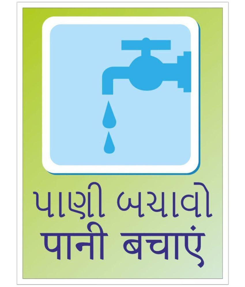 Signageshop multicolour save water poster buy online at best price in india snapdeal