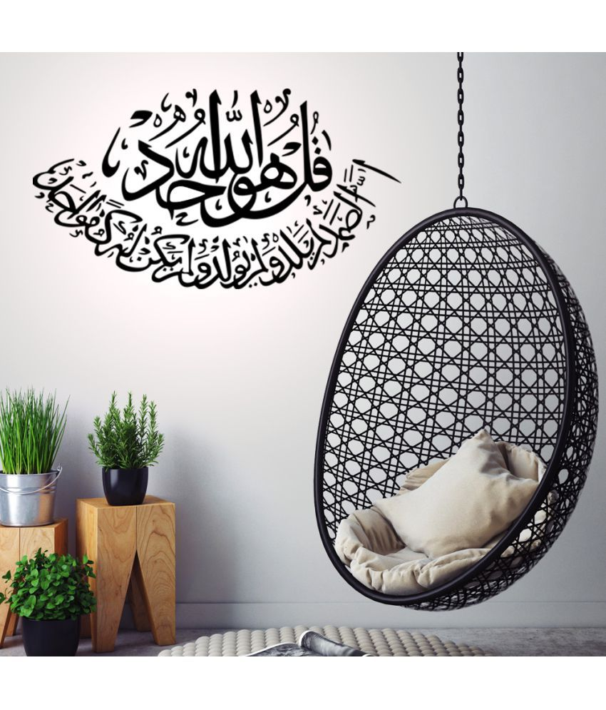 StickersKart Islamic Urdu Quote PVC SDL 2 d97e4