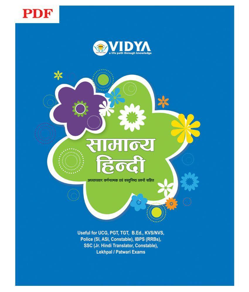 Samanya Hindi E Books Downloadable Pdf By Vidya Prakashan Pdf