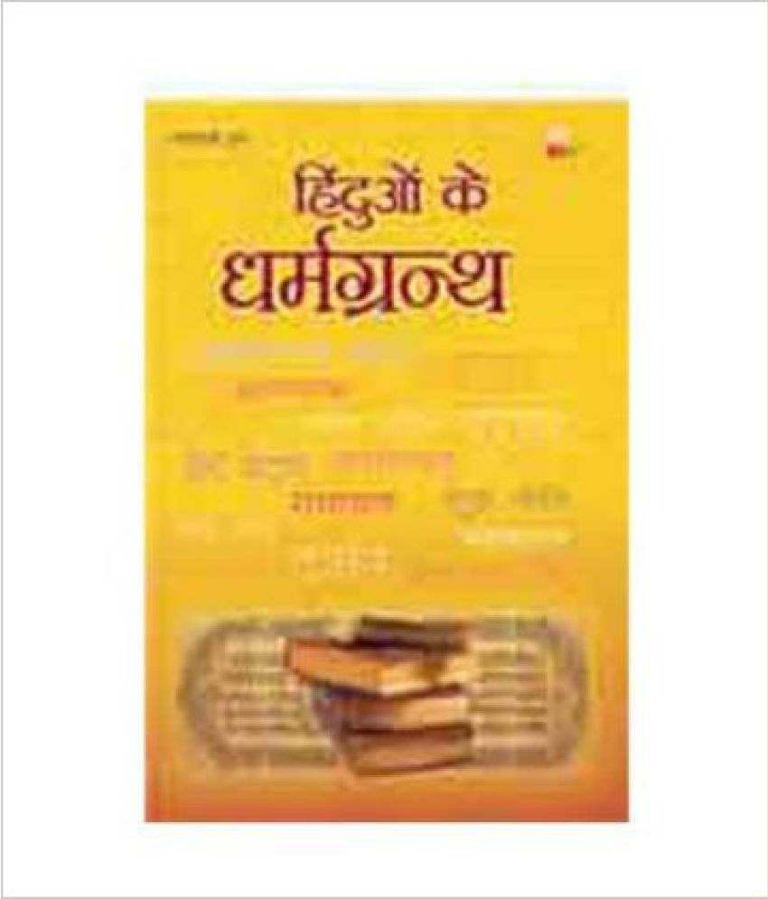 Hinduo Ke Dharam Granth