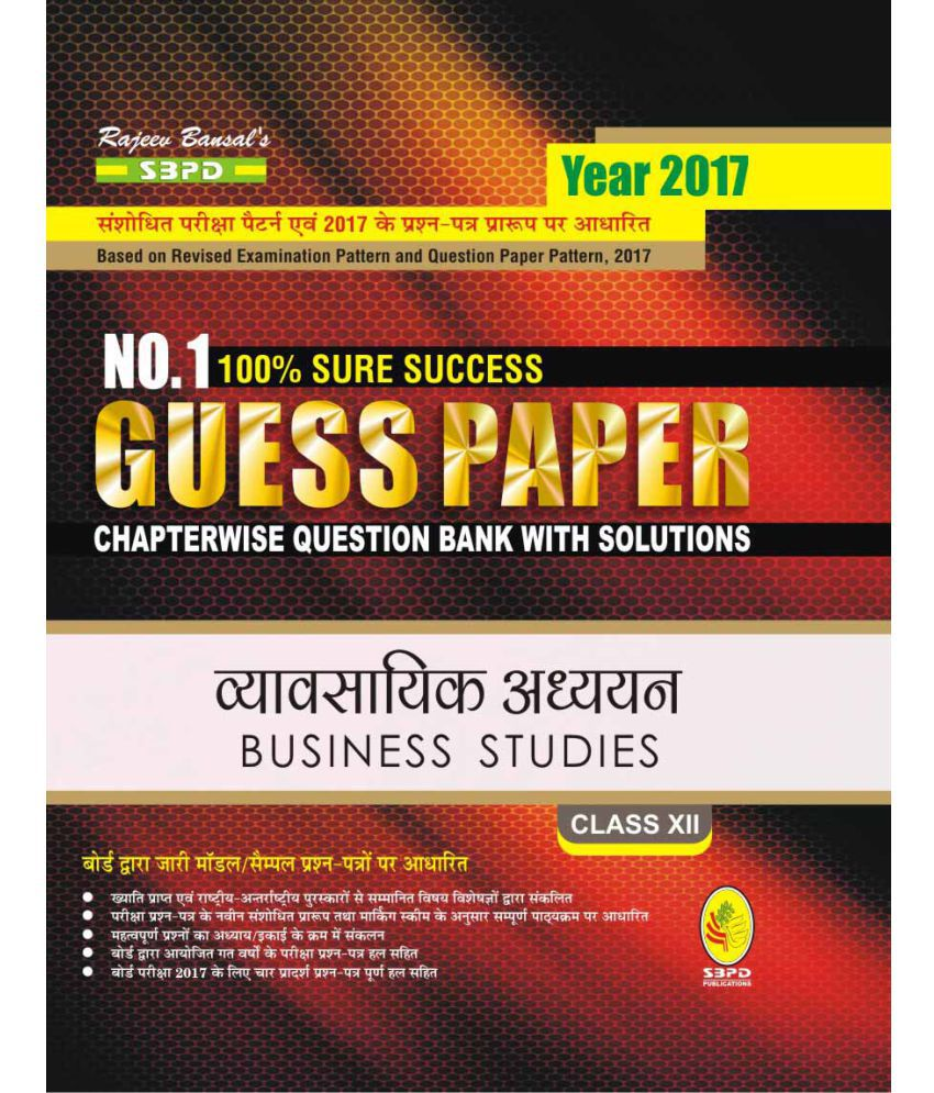 question bank international business essay International business transactions final if you find an ambiguity that affects your answer to a question what role does a confirming bank play.