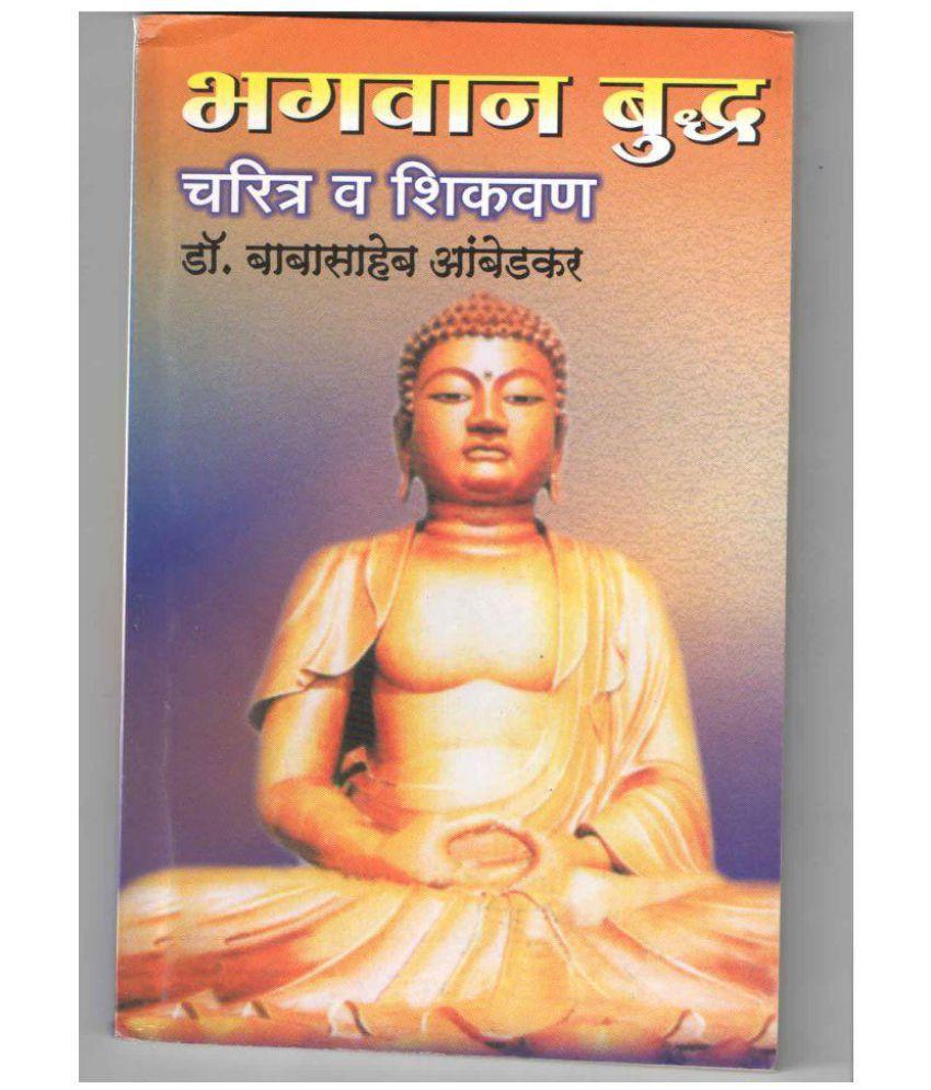 bhagwan buddha charitra and shikvan buy bhagwan buddha charitra and