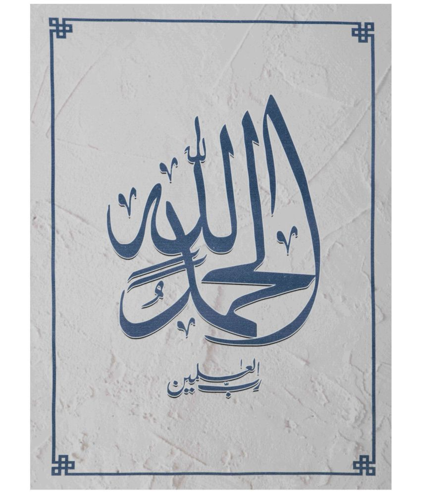 Qalam Canvas Painting With Frame Single Piece