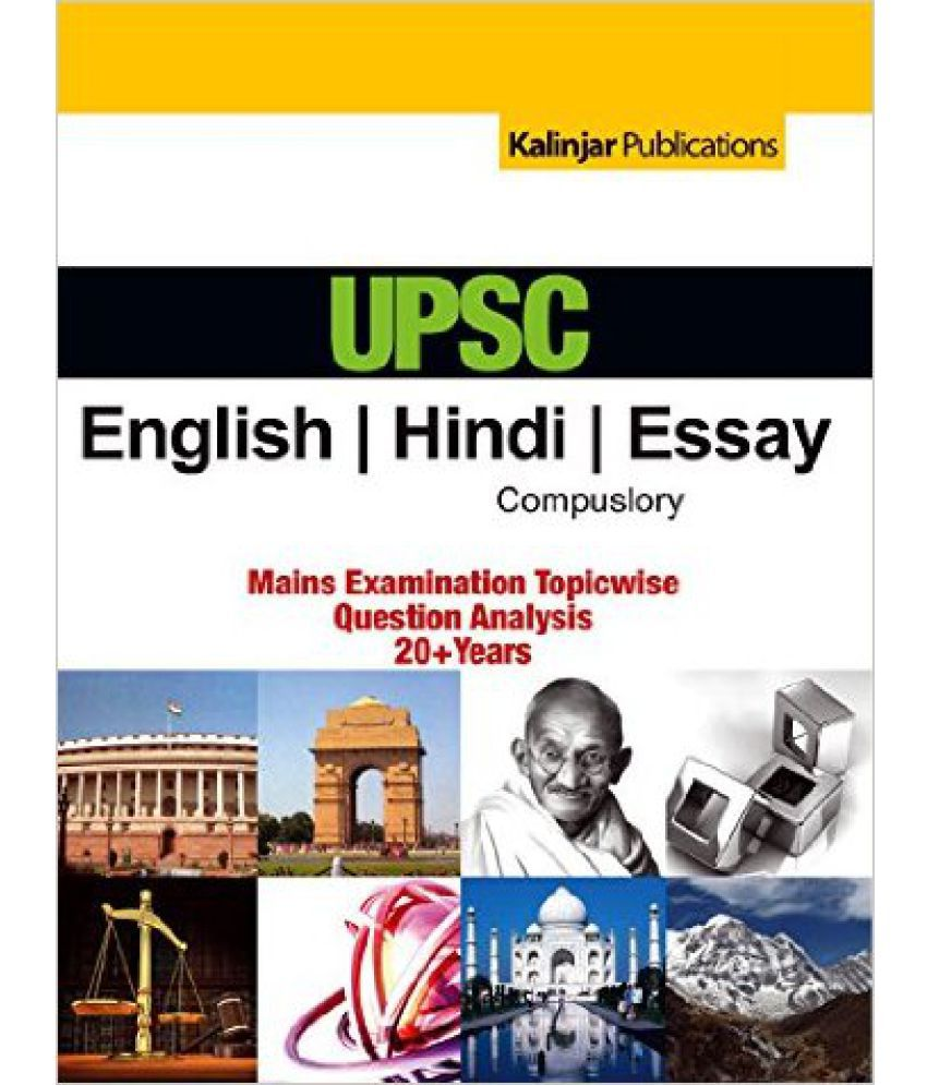 Upsc Hindi, English, Essay Compulsory: Mains Examination Topicwise Question Analysis 20+ Years  English  available at SnapDeal for Rs.155