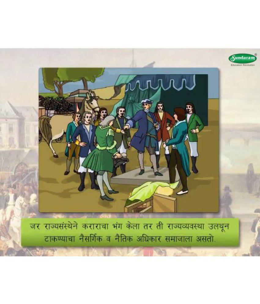 E-Class 8th Standard Marathi Medium Educational Pendrive