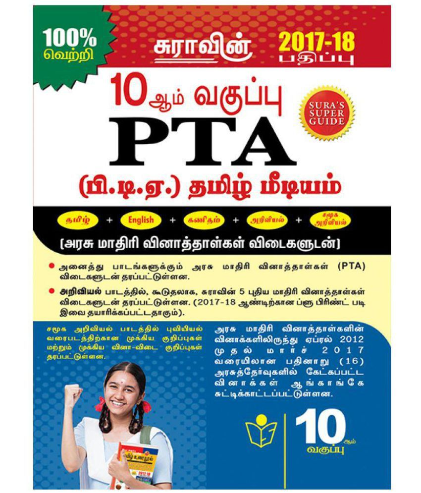 10th tamil book 2019
