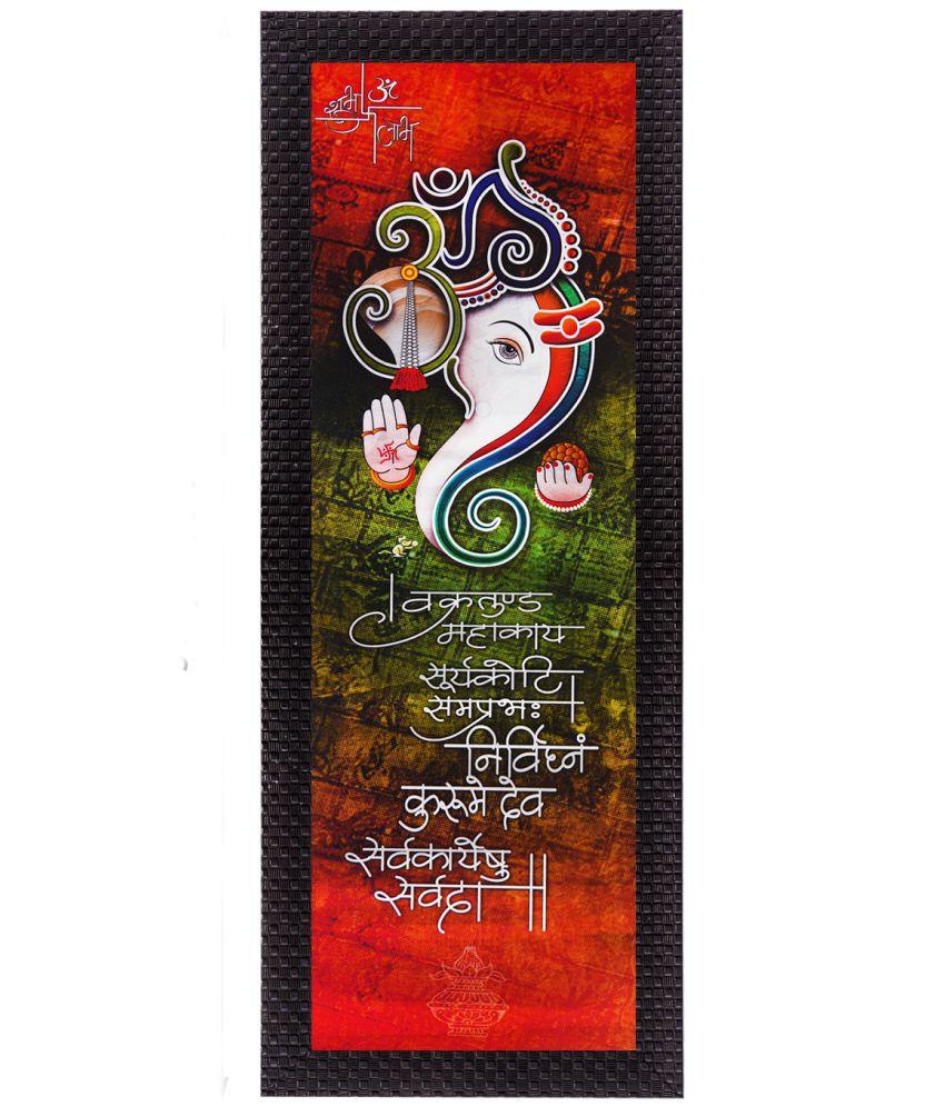 eCraftIndia Almighty Lord Ganesha Satin Matt Texture UV Art Wood Painting With Frame Single Piece
