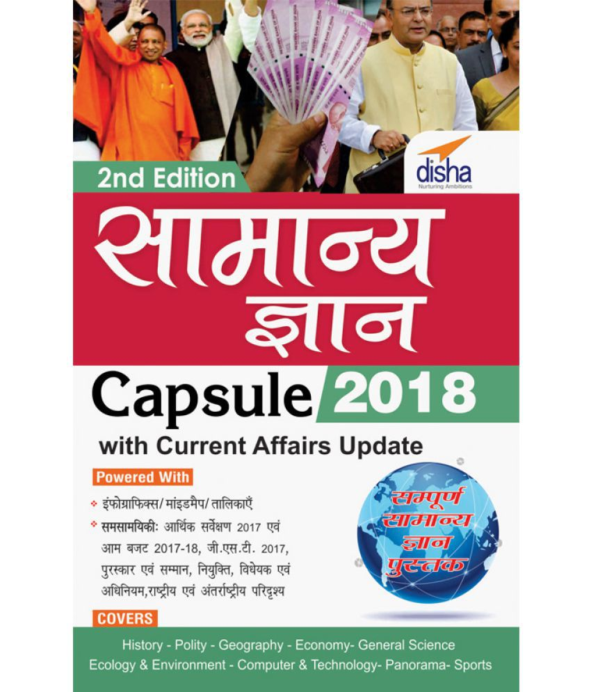 Samanya Gyan 2018 Capsule (General Knowledge) with current affairs update 2nd Hindi Edition