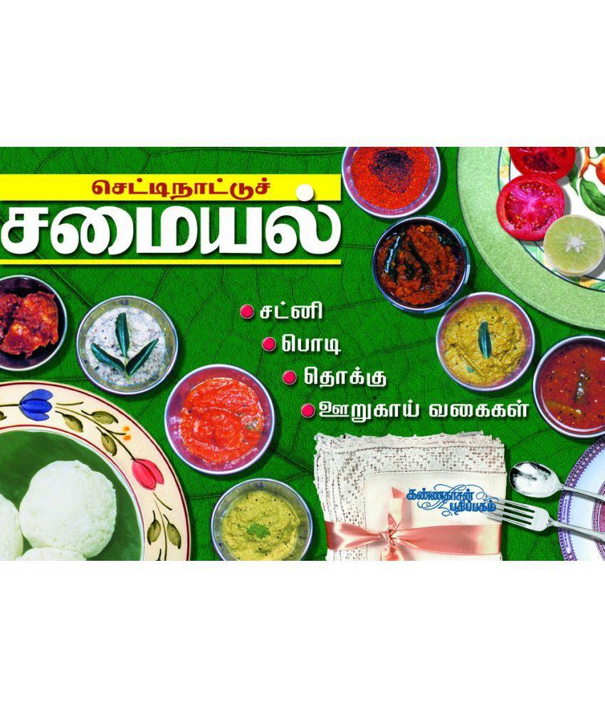Chettinadu Samayal Tamil Book