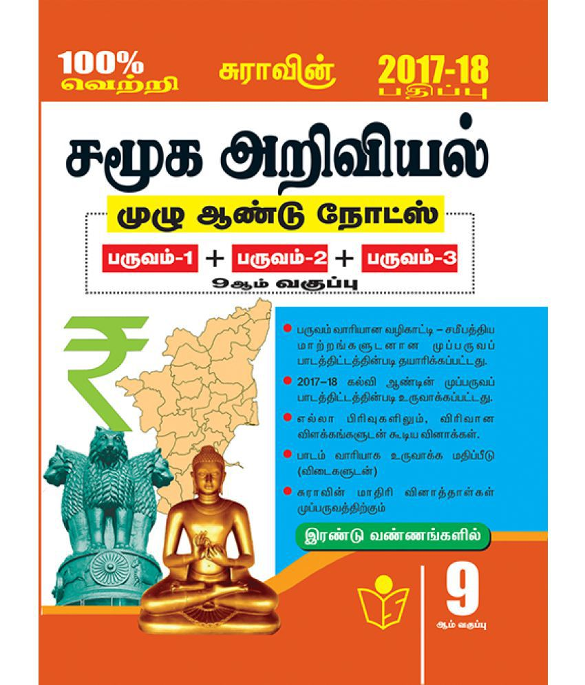 9th Standard Guide Social Science Term 1 Tamil Medium Tamilnadu State Board  Samacheer Syllabus