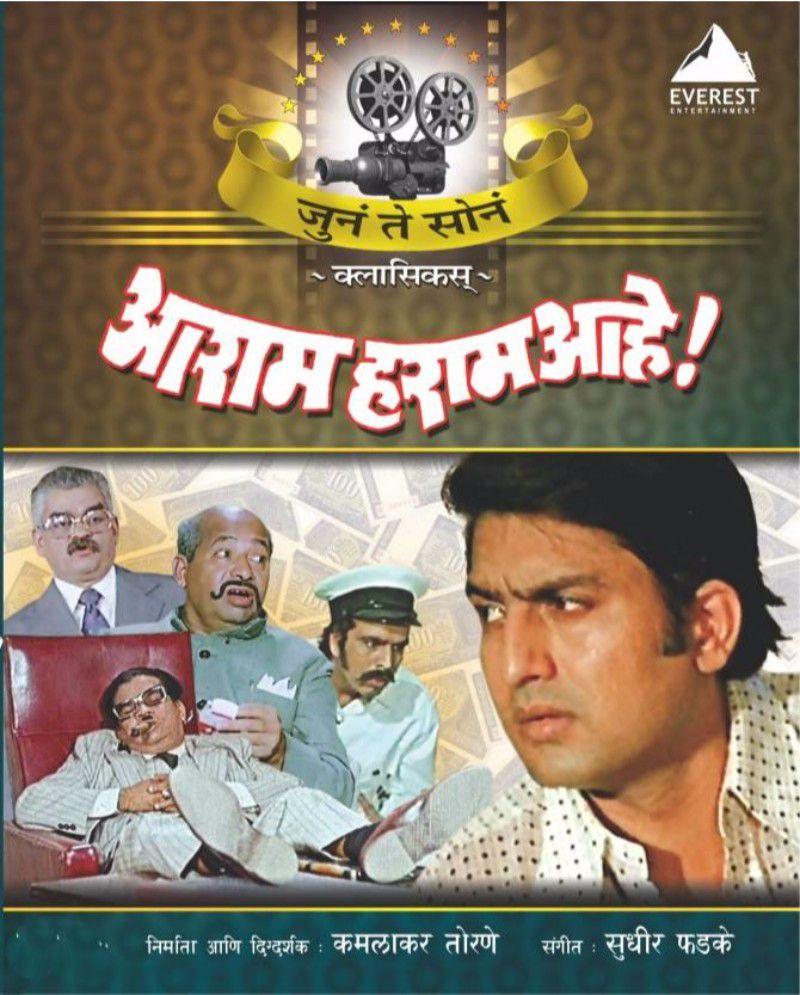 Aaram Haram Aahe! ( DVD )- Marathi: Buy Online at Best Price in