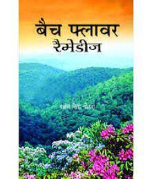 Bach Flower Remedies(Hindi)