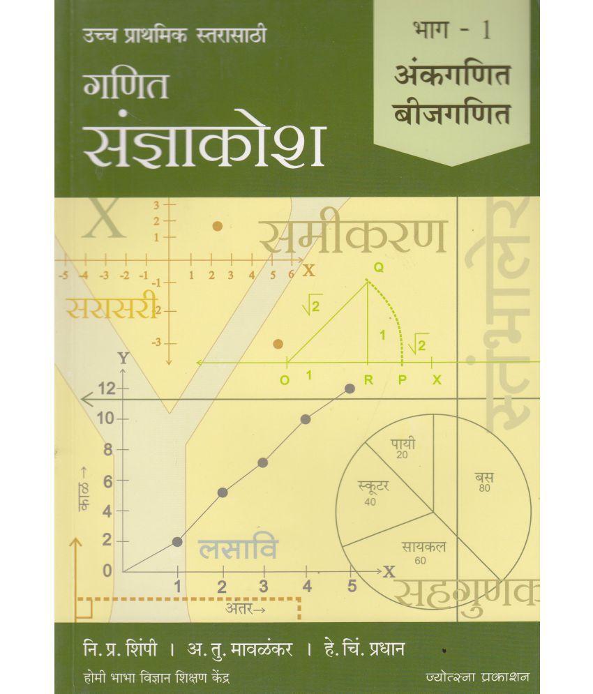 Ganit Sangnyakosh Part-1 (Marathi) (Paperback)