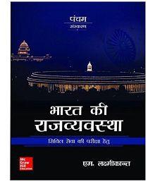 Bharat Ki Rajvayvastha (Hindi) Paperback ? 29 Nov 2016 by M. Laxmikanth (Author)