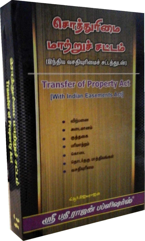 Transfer of Property Act with Indian Easements Act in Tamil [சொத்துரிமை மாற்றுச் சட்டம் (இந்திய வசதியுரிமை சட்டத்துடன்)]