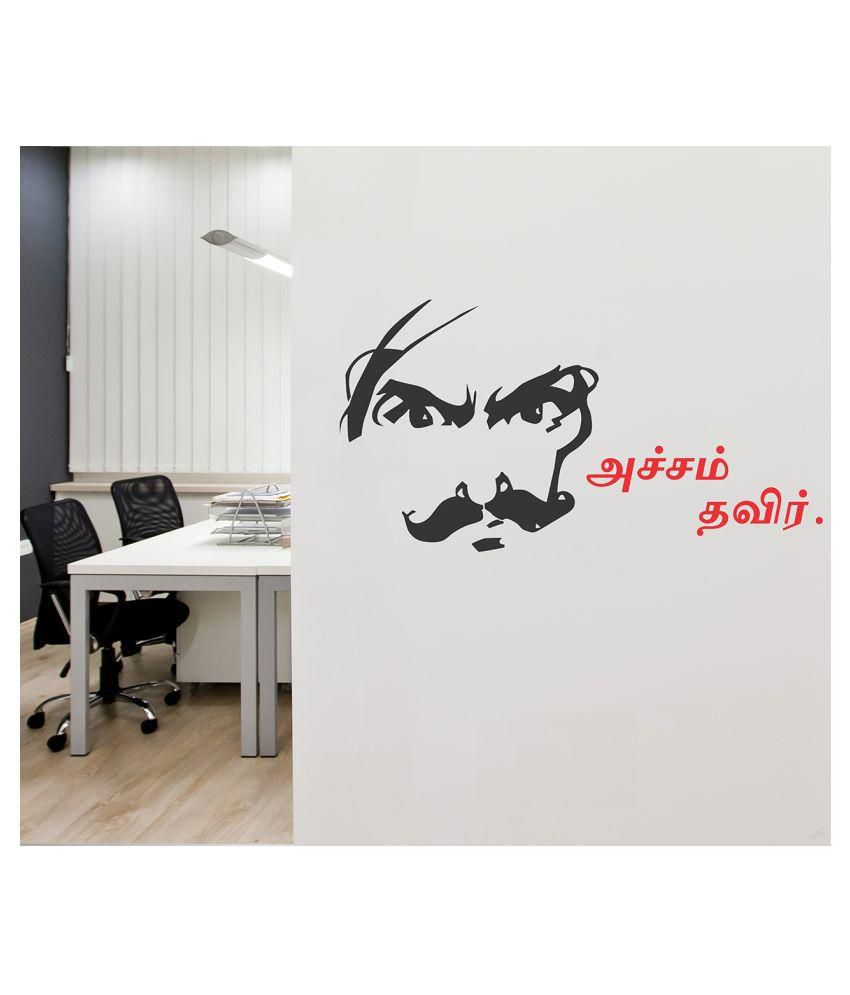 WallStick Bharathiyar quotes Motivational Quotes Motivational Quotes PVC Sticker