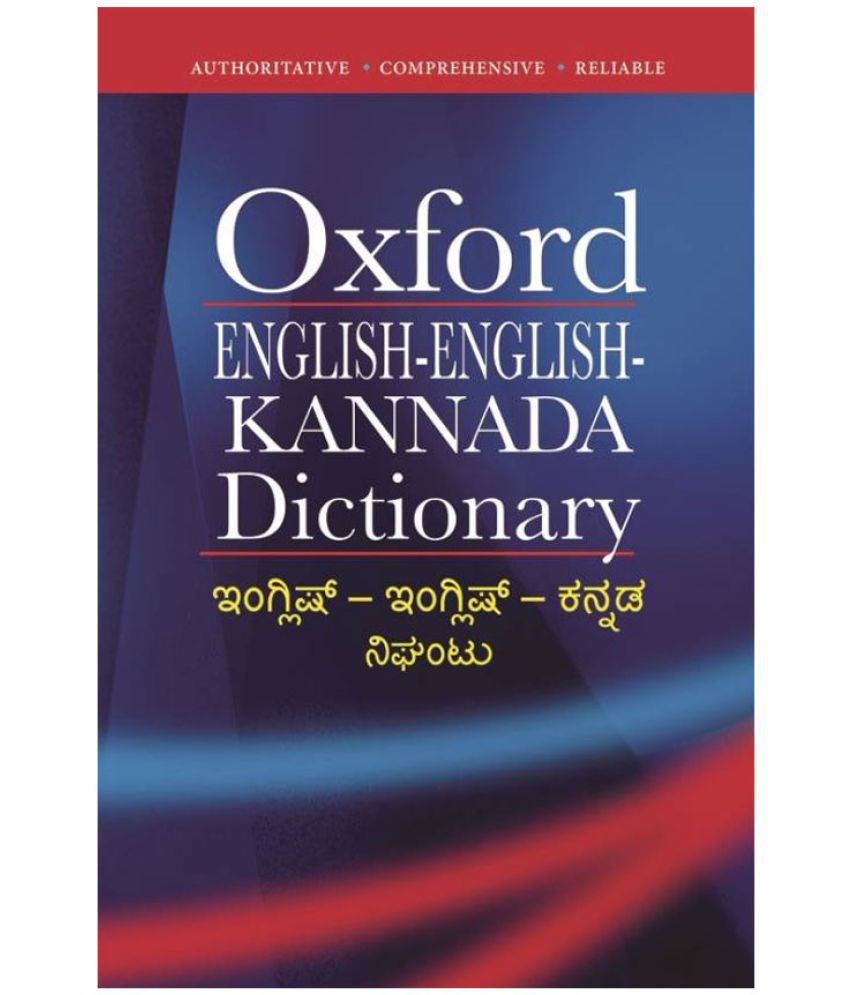 Oxford English-English-Kannada Dictionary, PB